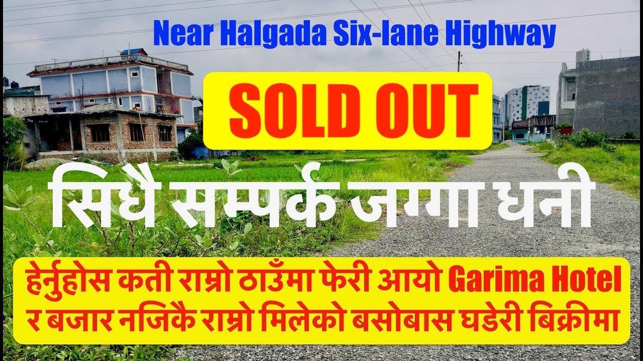 Download Beautiful Land For sale| Garima Hotel | Near Highway| Ramro Mileko Ghaderi| सिधै सम्पर्क जग्गा धनी