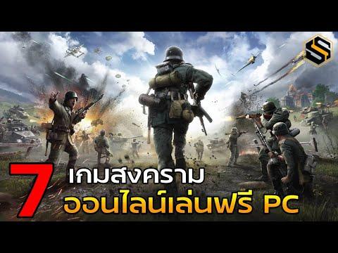 7 เกมวางแผนสงคราม ออนไลน์ เล่นฟรีบน PC [แนะนำธันวาคม 2020]