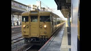 【駅放送】JR西日本 新下関駅(在来線)駅放送集