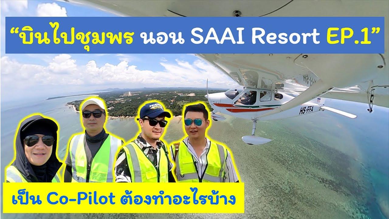 บินไปชุมพร นอน SAAI Resort EP.1