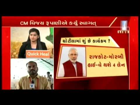 PM In Gujarat: Last touch given to arrangements in Chotila, Security on standby | Vtv News