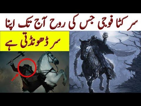 Story of Umro Ayar - Umro Ayyar Ki Haqeeqat Aur Kahani in Urdu/Hindi from YouTube · Duration:  4 minutes 13 seconds