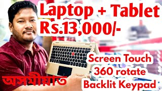 iBall i360 FHD Screen touch and 360 convertible laptop review(2019) in assamese