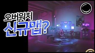 figcaption 오버워치의 신규 맵이 공개되었다? | 흑열전구