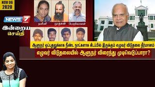 எழுவர் விடுதலையில் ஆளுநர் விரைந்து முடிவெடுப்பாரா? | இன்றையசெய்தி | News7 Tamil PRIME