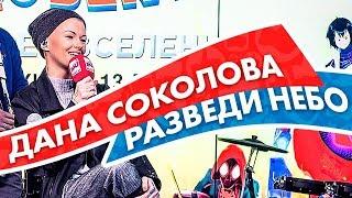 Дана Соколова - Разведи небо на Радио ENERGY!