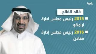 من هو الوزير خالد الفالح ؟