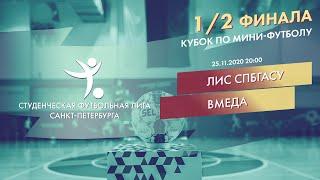 ЛИС СПбГАСУ ВМедА 1 2 финала Кубка СФЛ СПб по мини футболу 2020 г