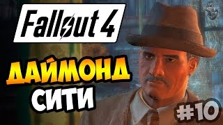 Прохождение Fallout 4  ДОРОГА в ДАЙМОНД СИТИ 10 серия 60 fps