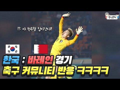 한국 vs 바레인 경기 축구 커뮤니티 반응 ㅋㅋㅋㅋㅋ | 2018 아시안게임