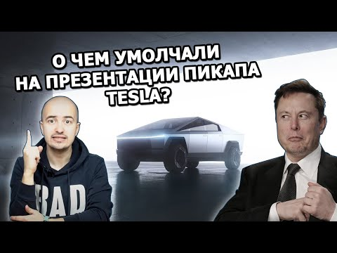 What did they not tell us about about the Tesla pickup?