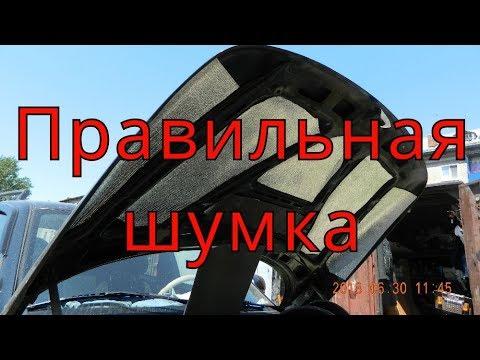 Делаем авто тише, шумоизоляция капота ваз 2110-11-12