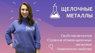 щелочные металлы  Онлайн-школа Кружок  ЕГЭ 2020