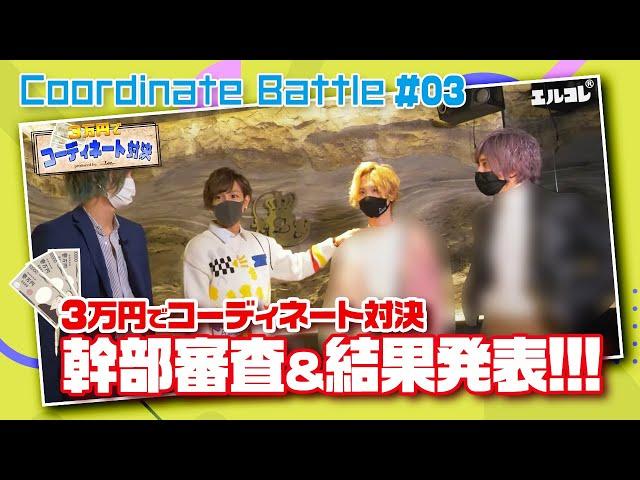 【負けたら自腹】コーディネート対決vol.03【予算3万円】