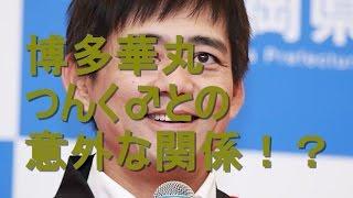 21日放送の「博多華丸のもらい酒みなと旅2」(テレビ東京系)で、 音楽...