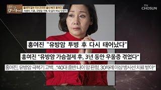 배우 홍여진 유방암 극복기 고백! 3년 동안 우울증? [마이웨이] 118회 20181011