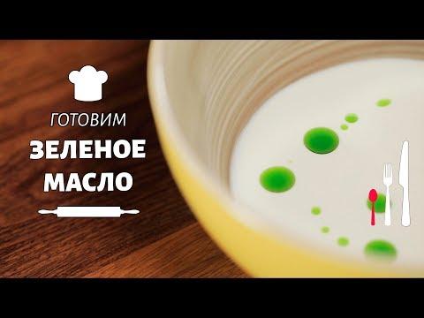 ЗЕЛЕНОЕ растительное масло