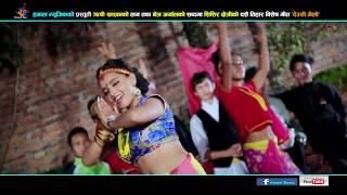 New Tihar Song  2074 |घरबेटीको सबभन्दा मन ठुलो |- Devi Gharti & Shakti Chand |Ft. krishma