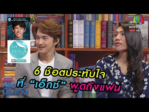 โอปป้า 'เอ็กซ์'กับ 6 ช๊อตประทับใจ ที่เอ็กซ์พูดถึงแฟน !!! l Let Me In Thailand 3