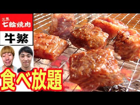 【大食い】七輪焼肉牛繁の食べ放題で極上肉を食べまくる!!