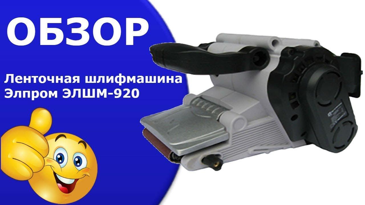 Ленточная шлифмашинка Einhell RT BS 75 Обзор - YouTube