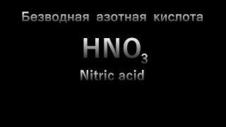 Безводная азотная кислота