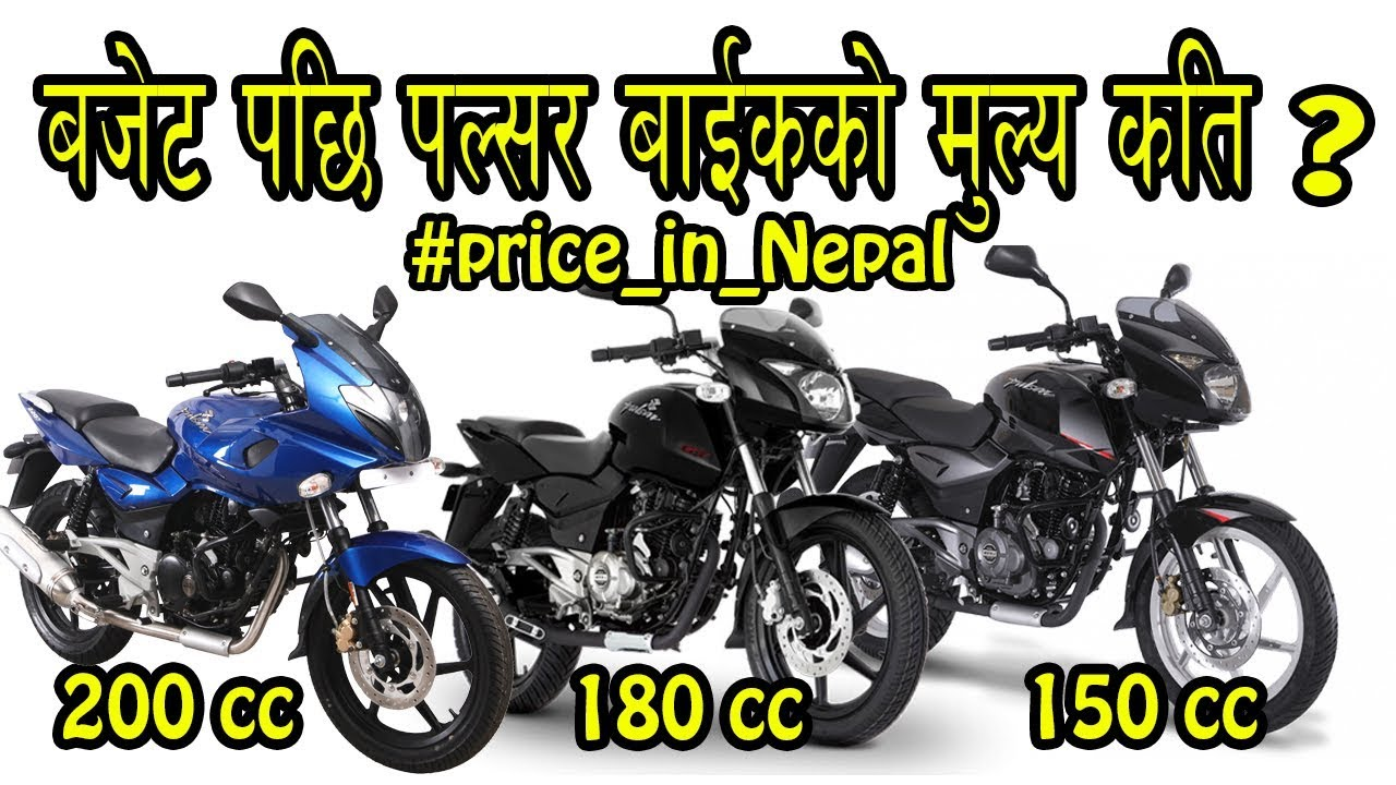 Pulsar Bike Price In Nepal 2018 After Budget Bajaj Bikes All