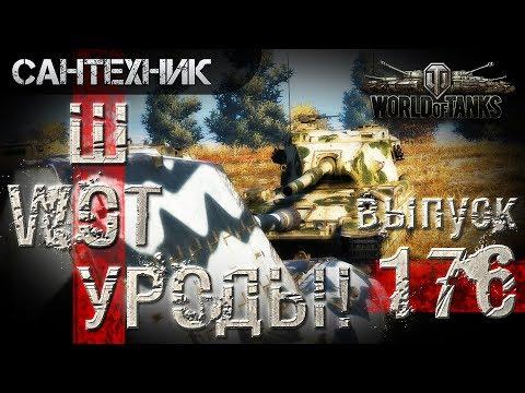 WoT УРОДЫ!!! Выпуск #176 World of Tanks (wot)