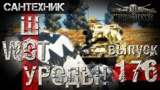 WoT УРОДЫ!!! Выпуск #176 World of Tanks (wot)