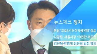국회, 김진욱 19일·박범계 25일 인사청문회 연다 / JTBC 아침&