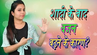 शादी के बाद वजन बढ़ने के कारण | Why Weight Gain After Marriage? (Health Tips In Hindi) #Vianet Health