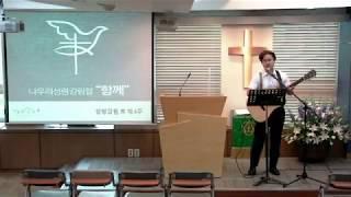 [기독교대한감리회 강남동지방 나우리교회] 200628 …