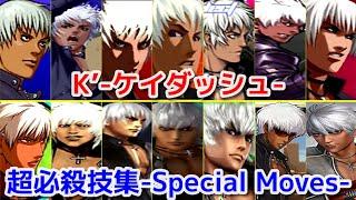 【KOF+SNK】K'-ケイダッシュ- 超必殺技集-Special Moves【Evolution】