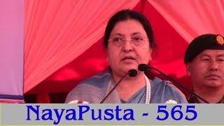 छोरीको शिक्षाका लागि, छात्रवृत्तिले फेरियो पढाई   NayaPusta - 565