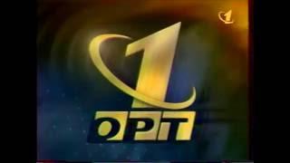 Начало эфира (ОРТ, 01.01.1997 - 30.09.2000) 1