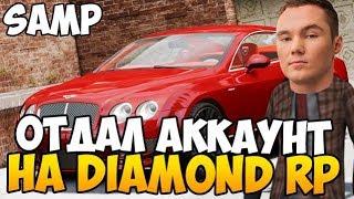 ОТДАЛ АККАУНТ НА DIAMOND RP ДРУГУ - GTA SAMP #114