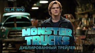 Монстр-траки (2017) Дублированный трейлер. Премьера 1 января 2017