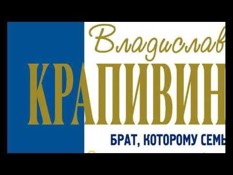 Брат которому семь лет — Владислав  Крапивин —Аудиокнига— читает Павел Беседин