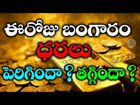ఈ రోజు బంగారం ధరలు | 11-12-17 | Gold Price Today | Silver | This Week Gold Price | Eagle Media Works