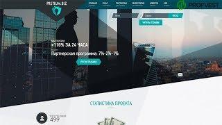 Pretium: обзор и отзывы. Зарабатывай в интернете с Profvest.com!