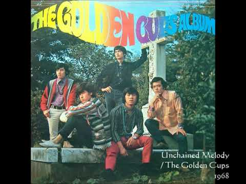 ザ・ゴールデン・カップス/アンチェインド・メロディーUnchained Melody (1968年)