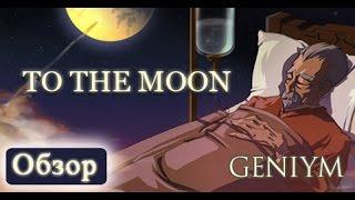 Обзор игры To the Moon! Каждый должен ее пройти!
