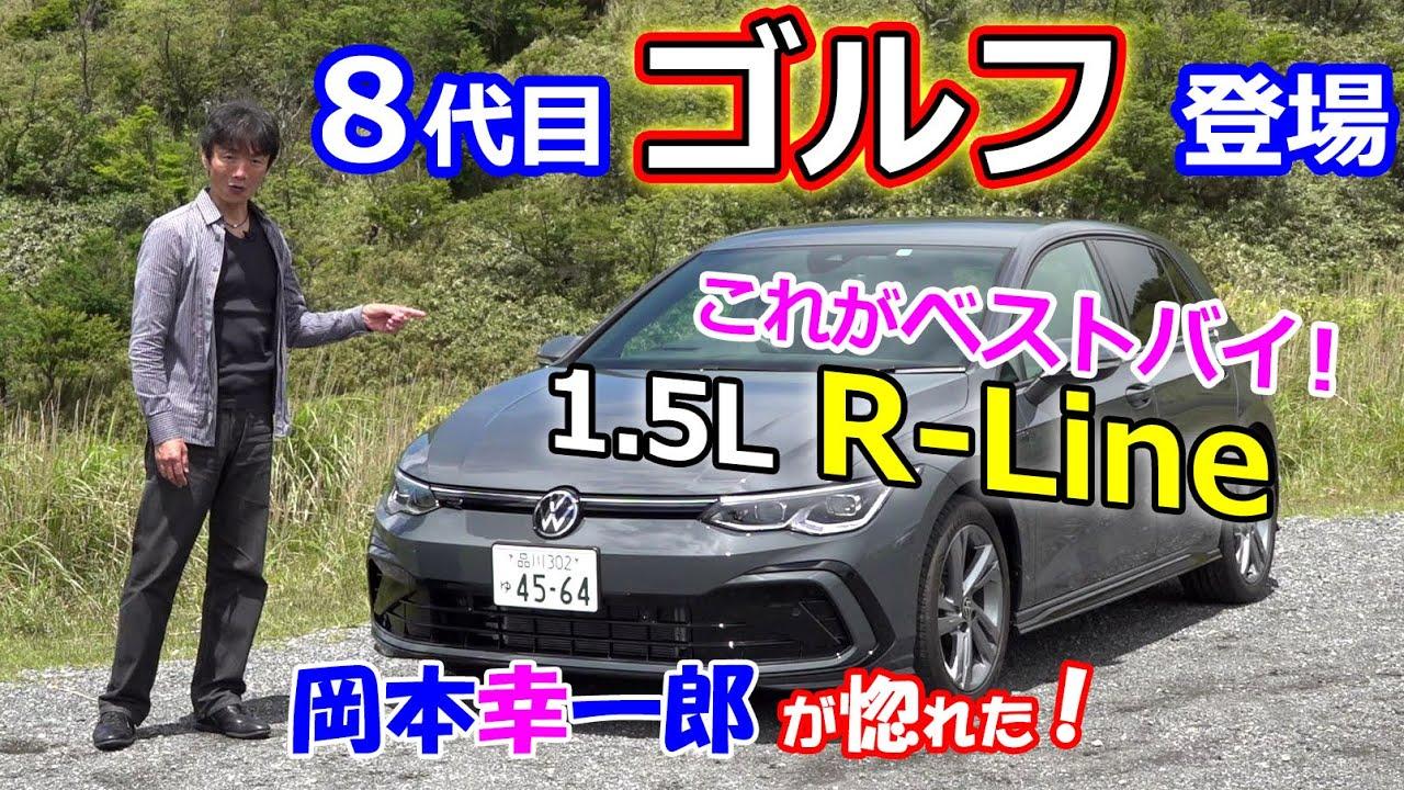 8代目のベストバイ ゴルフ8 R-Lineを絶賛評価!【Golf 1.5L eTSI R-Line】岡本幸一郎インプレッション