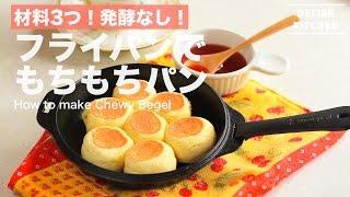 材料3つ!発酵なし!フライパンでもちもちパンの作り方 | How to make Chewy Begel thumbnail