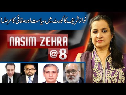 Nasim Zehra@8 | 20 May 2018 | 24 News HD