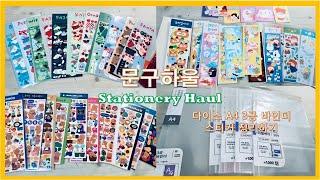 문구 하울 / Stationery Haul / 다이소 …