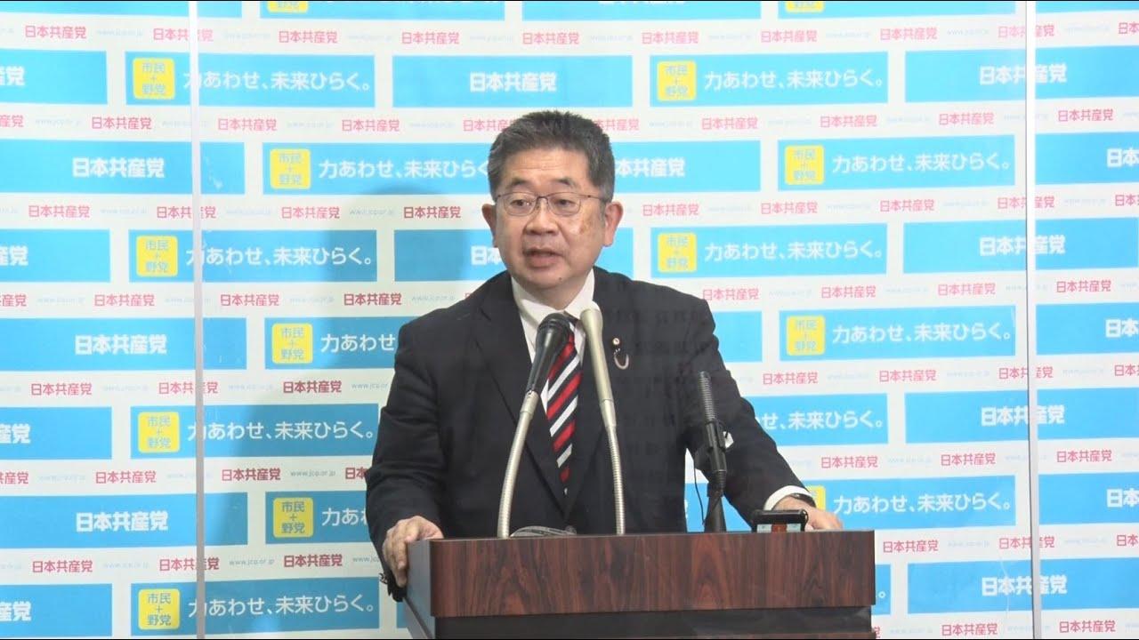#小池晃 書記局長会見 2021.9.27