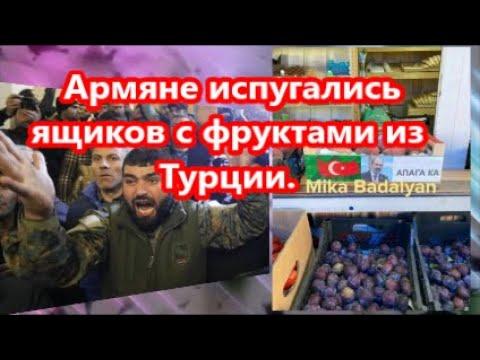 Армяне испугались ящиков с фруктами из Турции.