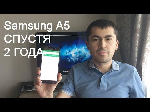 Samsung A5 2017 СПУСТЯ 2 года