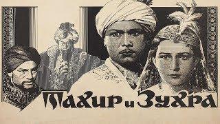 Тахир и Зухра (1945) в хорошем качестве